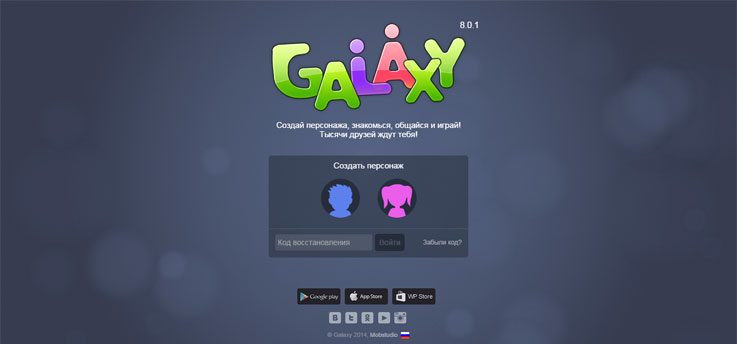 0 счастливым владельцам галактических телефонов предлагаем galaxy чат скачать на андроид