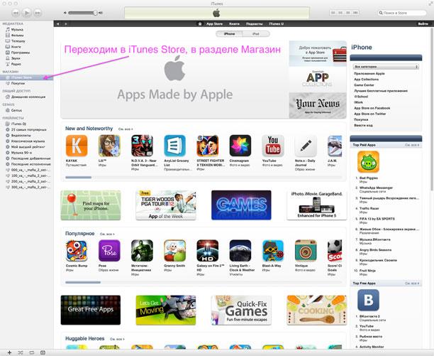 Как бесплатно создать apple id