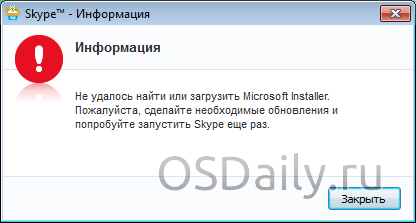 error skype