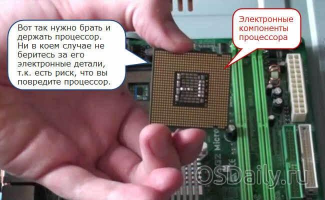 как держать процессор