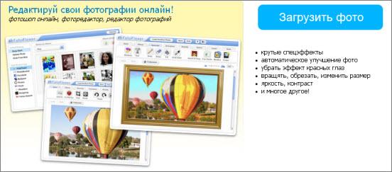 редактор фото онлайн авазун