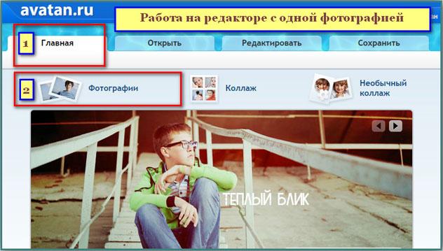 редактор аватан фото онлайн