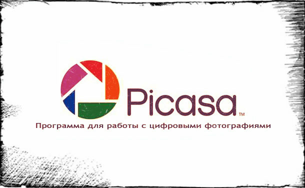Picasa редактор