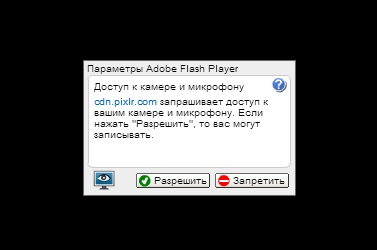 Параметры Adobe Flash Player