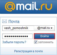 почта майл вход в почту mail ru