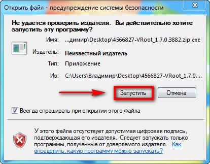 Программа vroot на русском скачать бесплатно скачать программу фэн шуй