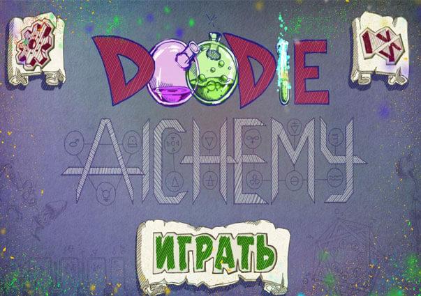 Прохождение Алхимия на бумаге (Doodle Alchemy)