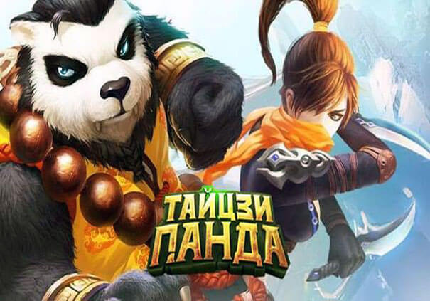 Секреты игры Тайцзи Панда