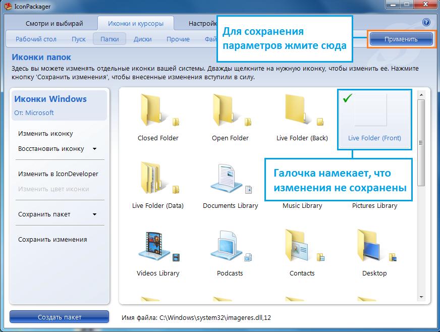 Программу для изменения вида папок в windows 7