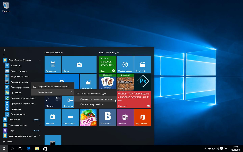 Windows 10 Anniversary Update: новые возможности