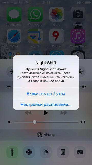 функции Night Shift в iOS