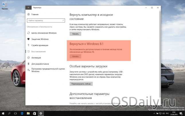 откат Windows 10 к 8.1