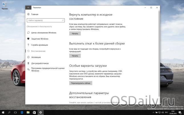 Восстановление системы Windows 7 или 8