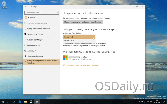 Windows 10 Fast и Slow