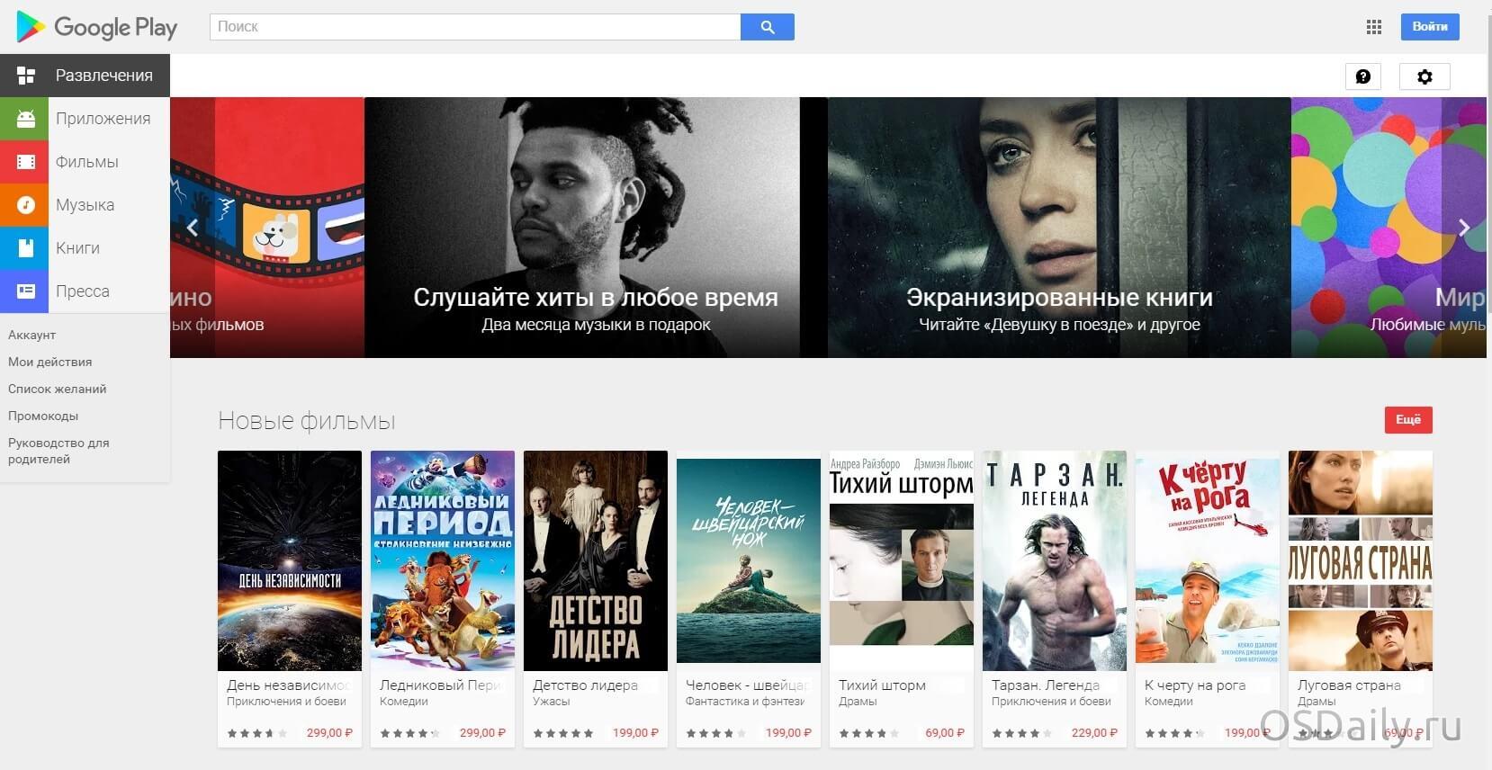 Лучшие Android-приложения за сентябрь 2016