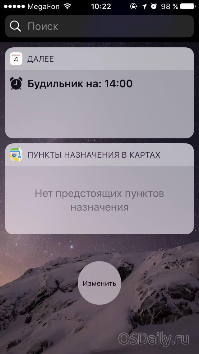 Пять функций безопасности в iOS 10, которые следует сразу изменить
