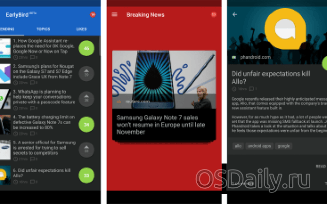 EarlyBird – News for Android