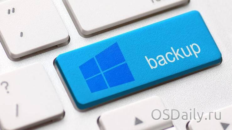 Резервное копирование и восстановление файлов в Windows 10