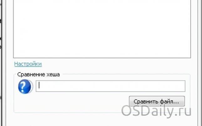 Как проверить контрольные суммы ISO образа