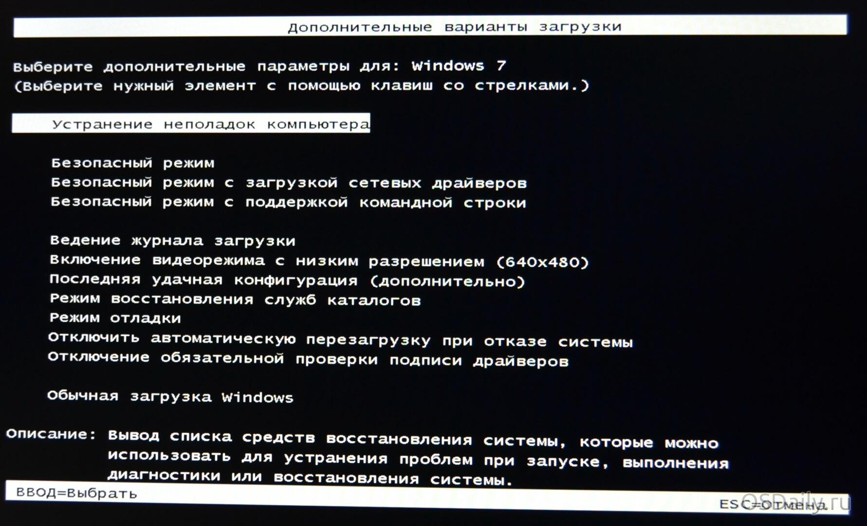 Что делать если Windows 7 запускается не с первого раза