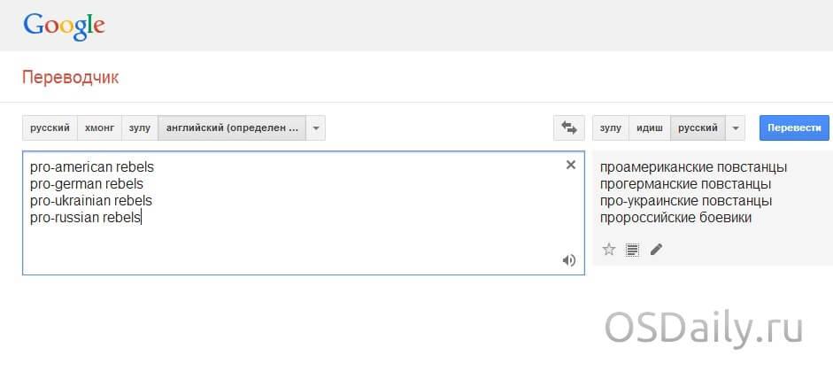 Переводчик Google стал умнее