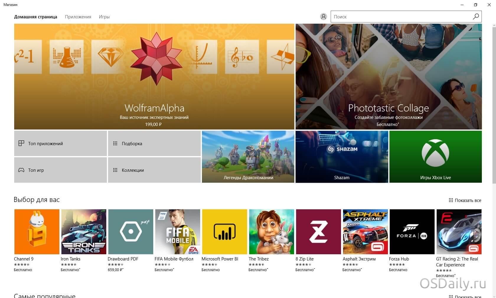 Как скачивать приложения в магазине Windows Store с локальной учётной записью