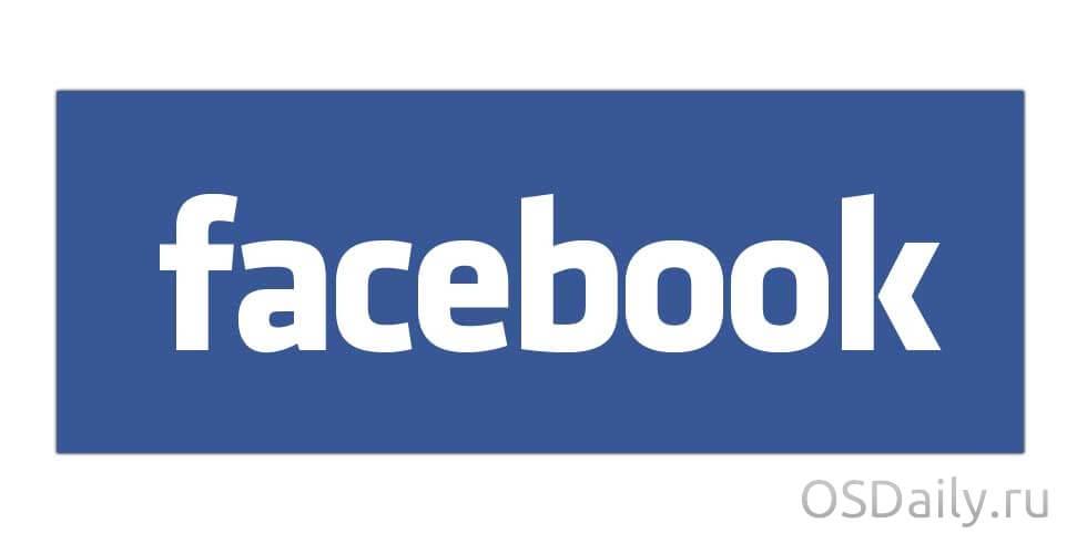 Глюк Facebook публикует фотографии из вашего прошлого