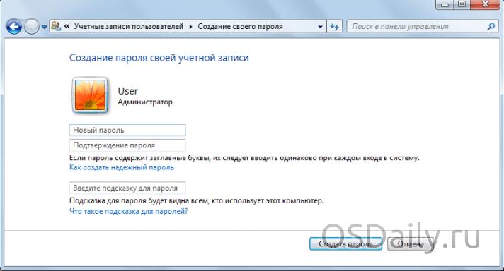 Как установить пароль на компьютере?