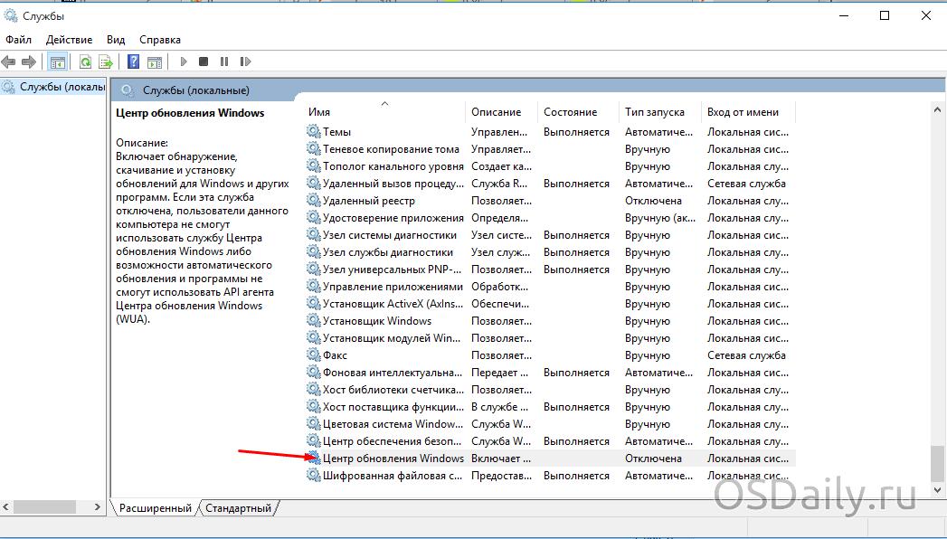 Как убрать процесс узел службы локальной системы Windows 10
