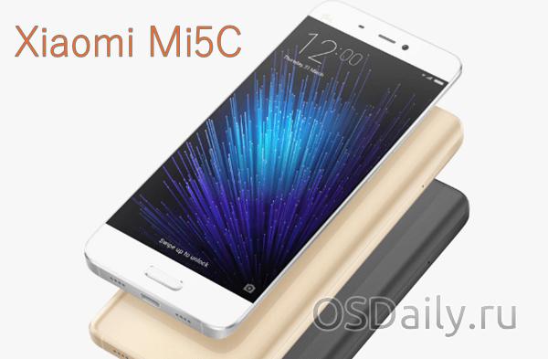 Подтвердились основные характеристики смартфона Xiaomi Mi 5C