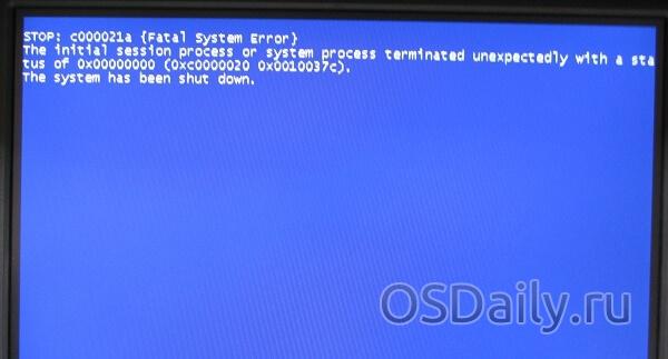 Что делать при ошибке Stop: c000021a {Fatal System Error}?