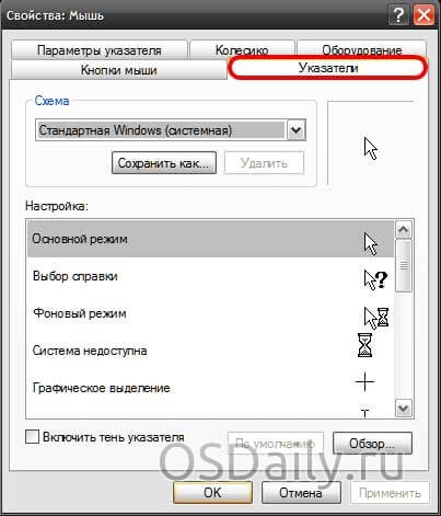 Инверсия мыши в Windows 7