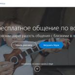 Как использовать Skype без учётной записи
