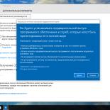 Как стать участником программы Windows Insider