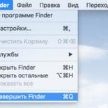 Как выйти из Finder в OS X