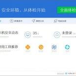 Как удалить китайский антивирус Синий Щит с галочкой