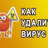 Как удалить kuponbaton.ru и vash-biznes.net