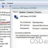 Как исправить Ошибку 43, видеокарта AMD Radeon