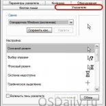 Инверсия мыши в Windows 7