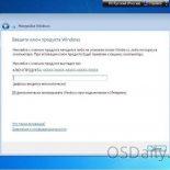 Как можно активировать Windows 7?