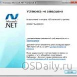 Не устанавливается NET Framework 4 Windows 7