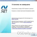 Не устанавливается Net Framework 4. Что делать?