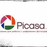 Picasa онлайн — программа Google (как пользоваться Picasa Гугл)