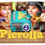 Приложение vk.com/picrolla позволяет сделать слайдшоу из фото Вконтакте
