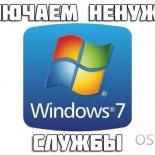 Отключение неиспользуемых служб Windows