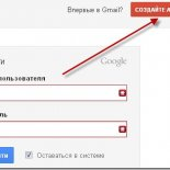 Gmail: почта компании Гугл — регистрация, вход и настройка