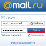 Почта Mail.Ru — регистрация и настройка