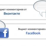 Ценность комментариев Вконтакте на сайте