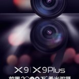 Новые смартфоны Vivo Х9 и Х9 Plus с камерами 20МП + 8МП