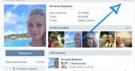 Как Вконтакте скрыть онлайн статус